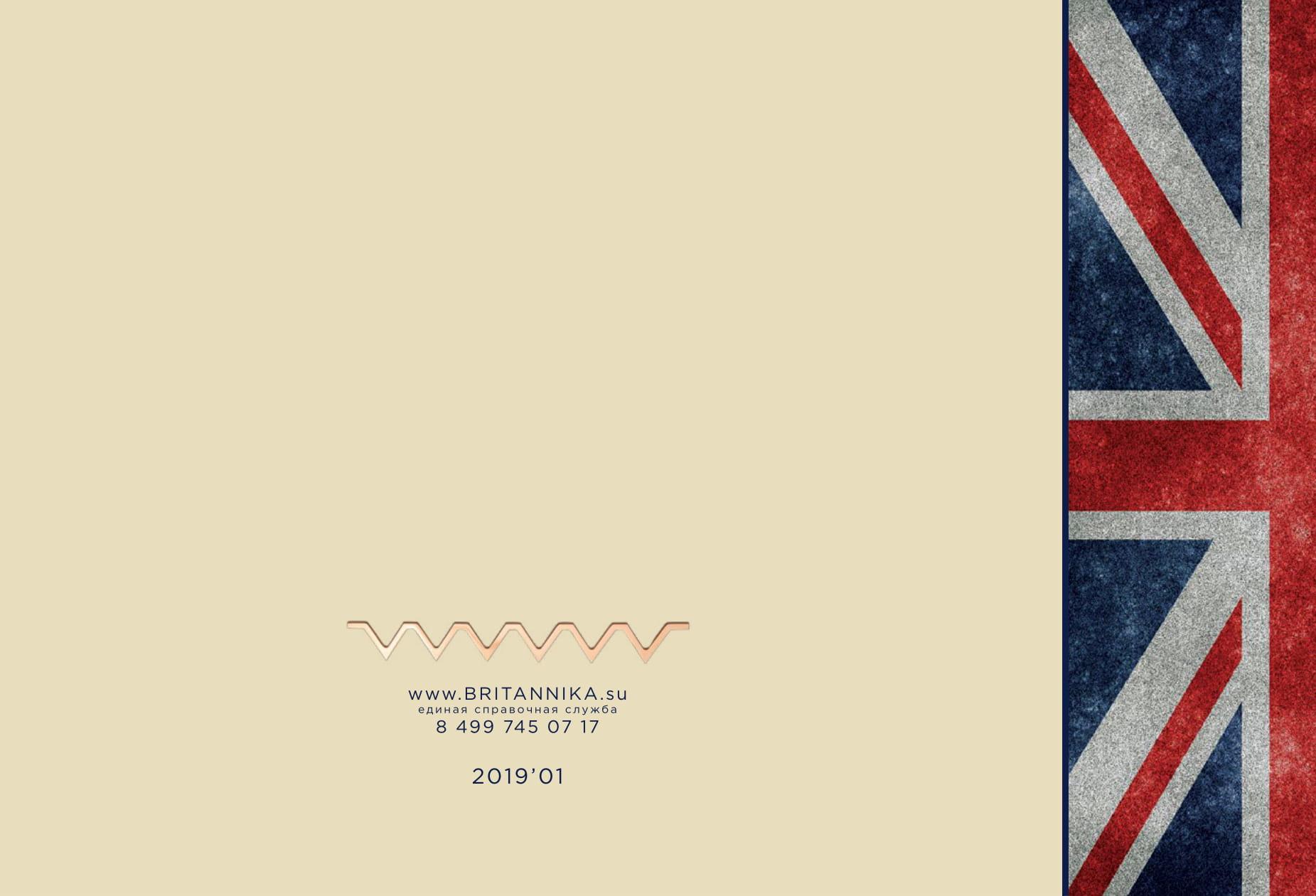 BritannicaCatalogue_2019'01_eMail-156