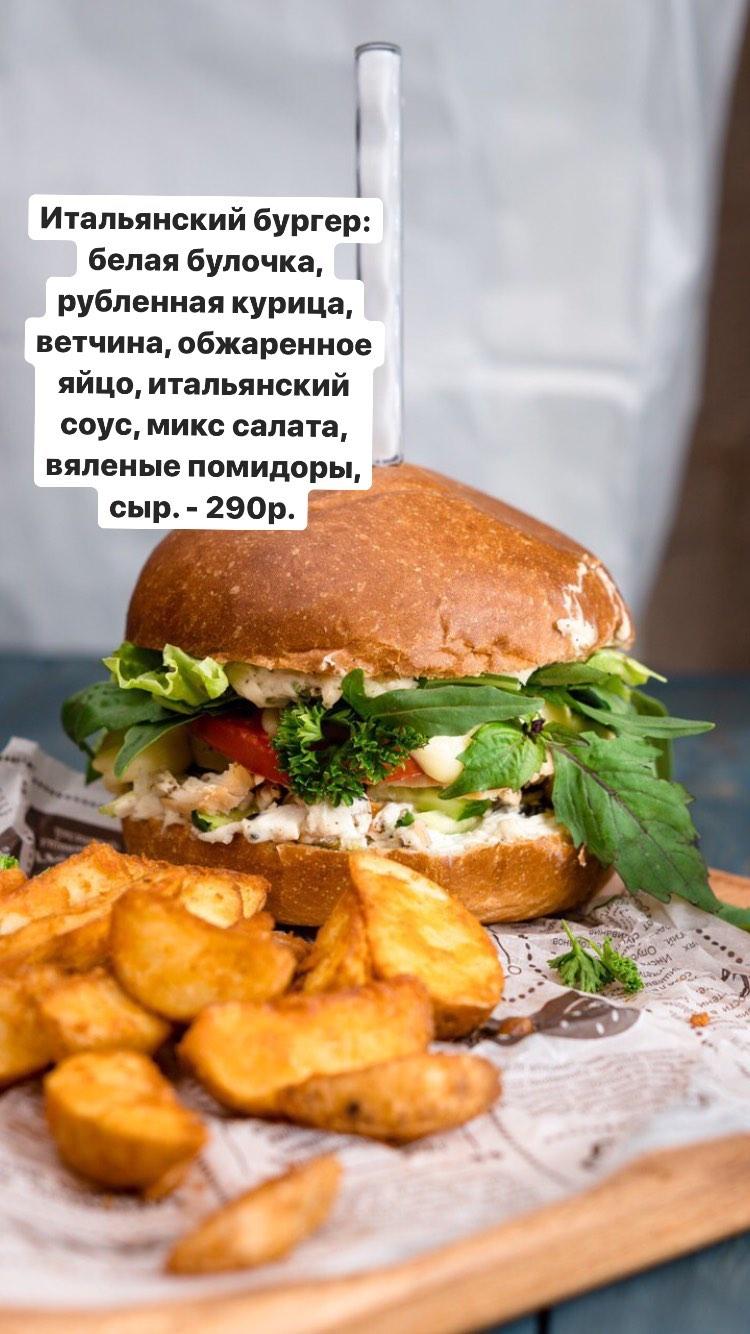 Бургеры (3)