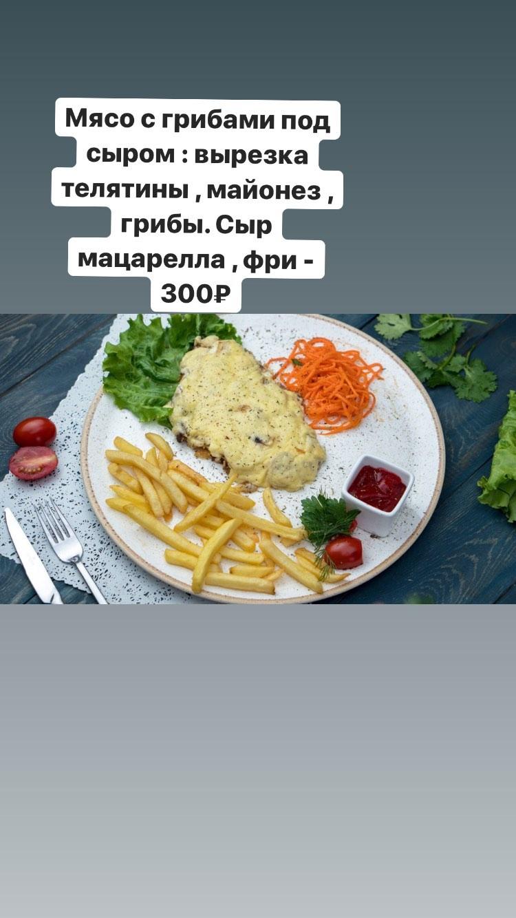 Горячие блюда (1)