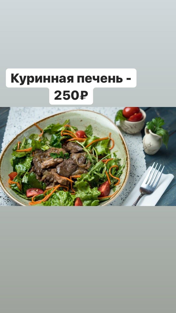 Горячие блюда (8)