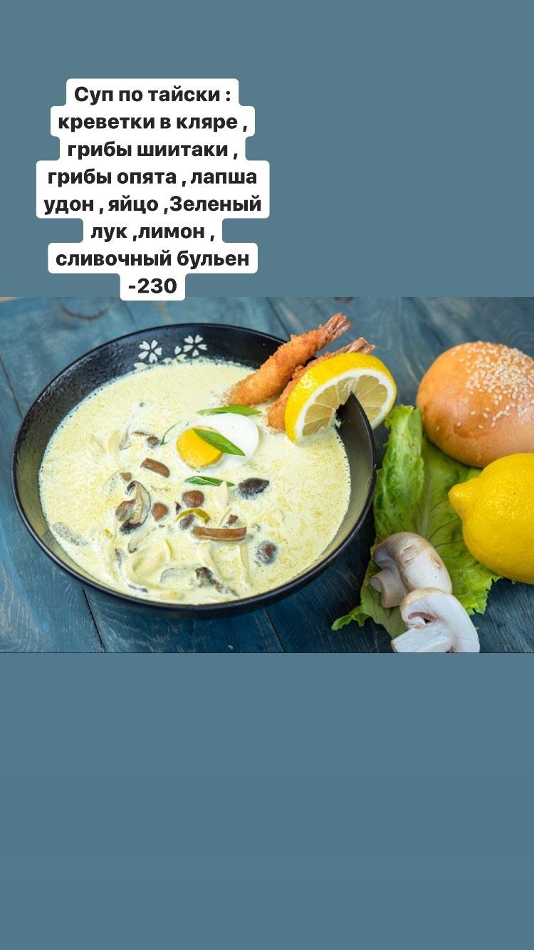 Супы (1)